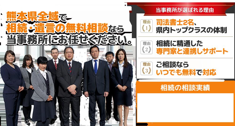 熊本県全域で相続・遺言の無料相談なら当事務所にお任せください。